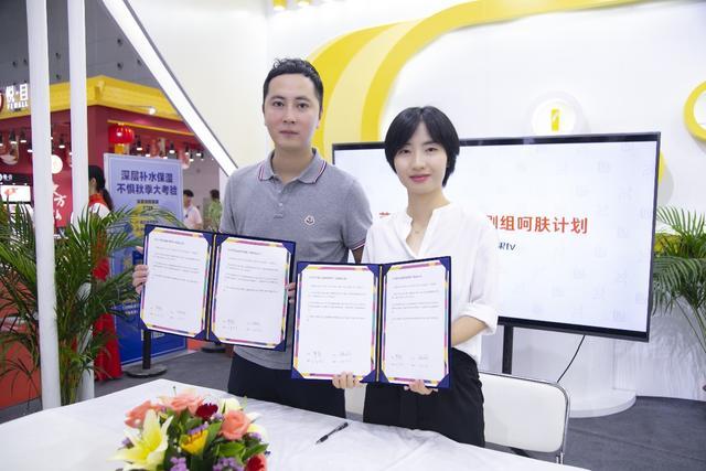 芙芙新生启幕暨安德普泰&芒果TV大剧营销战略合作签约仪式